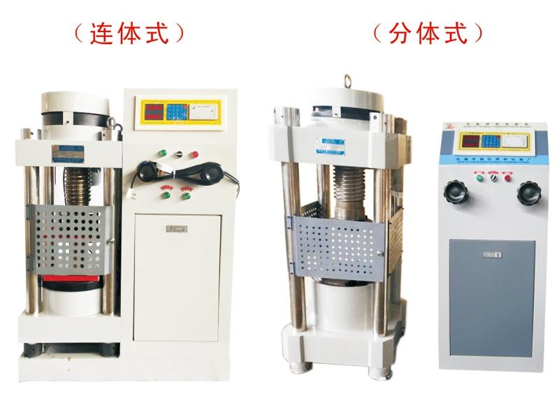 WYA-2000/3000电液式压力试验机(自动升降)